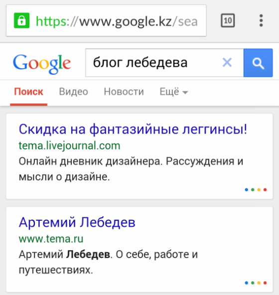 Screenshot of Google's 'coloured dots' test in mobile search.