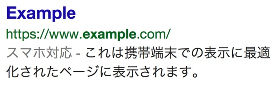An example of Google's mobile friendly labels on a Japanese mobile search.